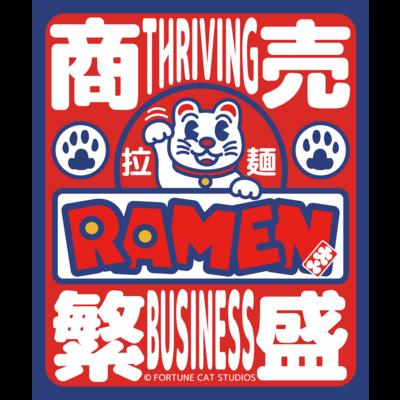 招き猫 商売繁盛シリーズ -拉麺-