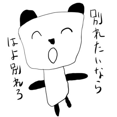 白黒つけるパンダ