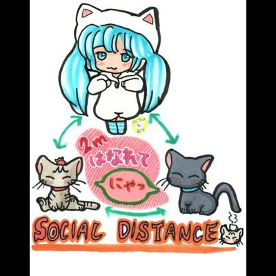 ソーシャルディスタンス✨mikuと愛猫「2mはなれてにゃ SOCIALDISTANCE」メッセージイラスト