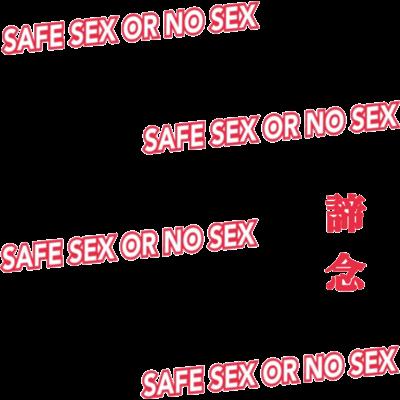 BE SAFEシリーズ