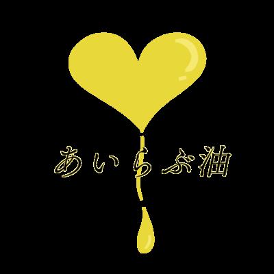 📌あいらぶ油(ゆ)