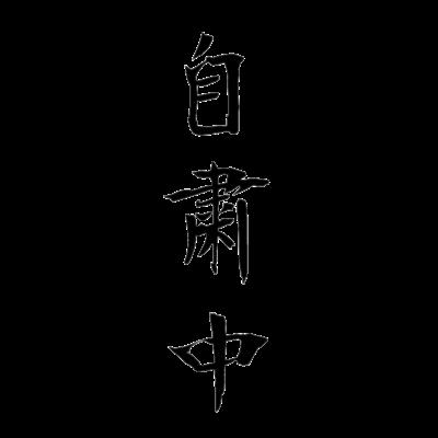 ネタ(*´・ω・`)b