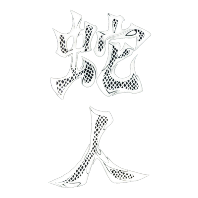 蛇人-hebincyu-