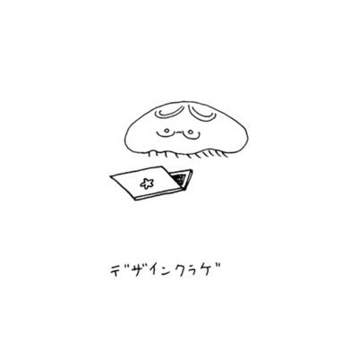 美大クラゲシリーズ