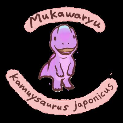 ゆるかわカムイサウルス(薄紫)
