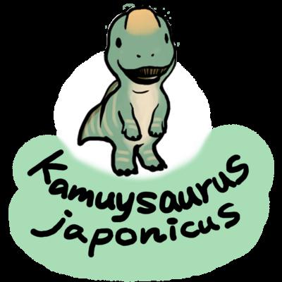 ゆるかわカムイサウルス