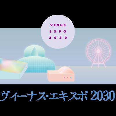 ヴィーナス・エキスポ2030