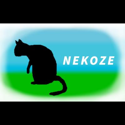 NEKOZE青空