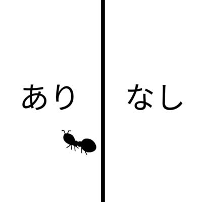 ありよりの蟻