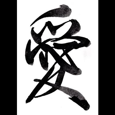 書道 Japanese calligraphy