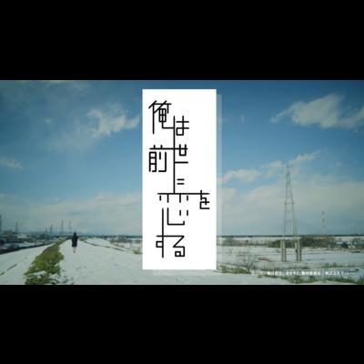 映画「俺は前世に恋をする」オリジナル・ロゴ