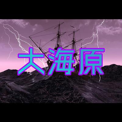 大海原シリーズ