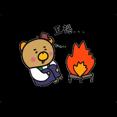 くまごろう 焚火