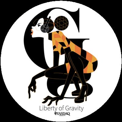 重力の自由