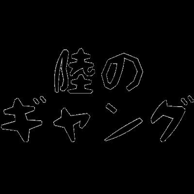 シリーズ-文字-