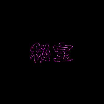 シリーズ(秘宝)