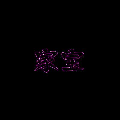 シリーズ(家宝)