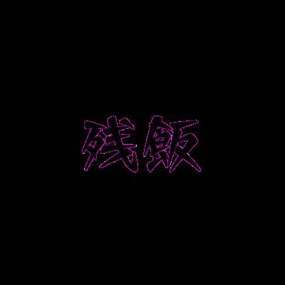 字-JI-