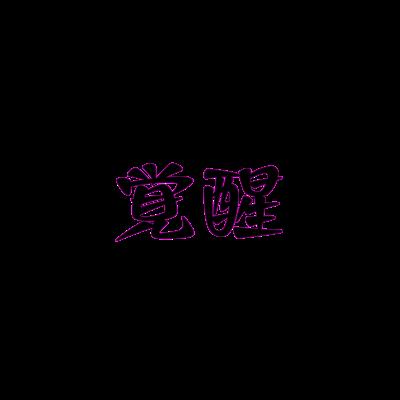 シリーズ(覚醒)