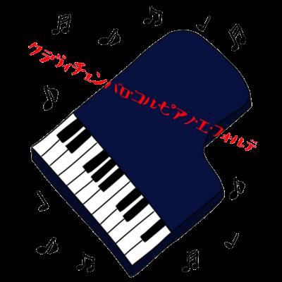 ピアノの正式名称は長〜い