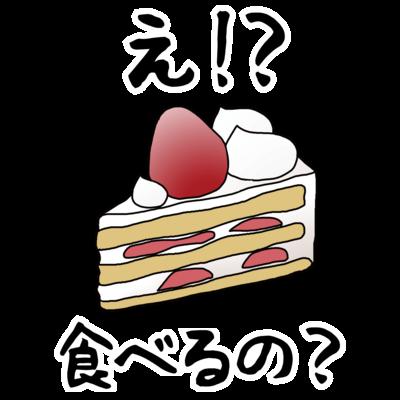 え!?食べるの?