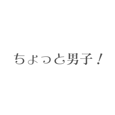😇安直シリーズ