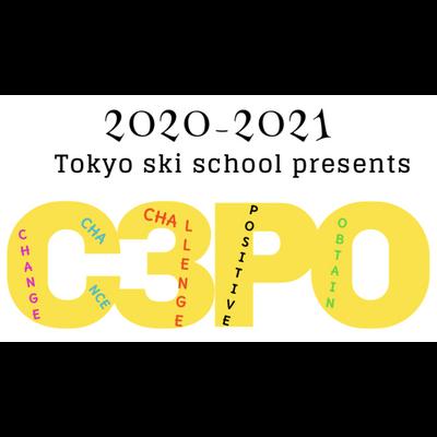 C3PO 新型コロナで変わる新しい生活、新しいスキーライフをC3POで乗り越えよう!