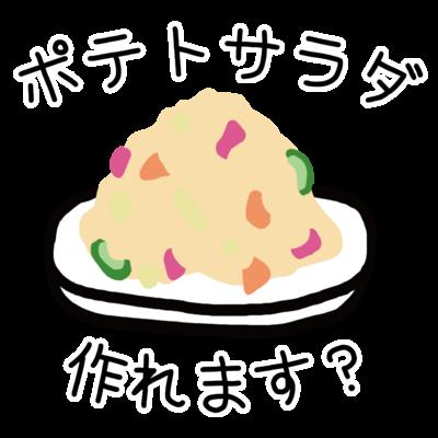ポテトサラダ作れます?