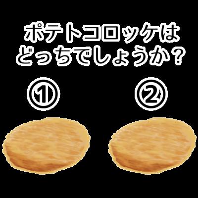 【両面】コロッケ