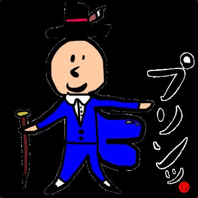 ケツプリ男爵