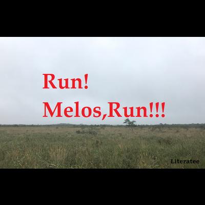 メロスシリーズ2