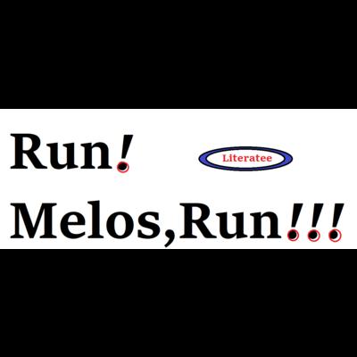 メロスシリーズ3