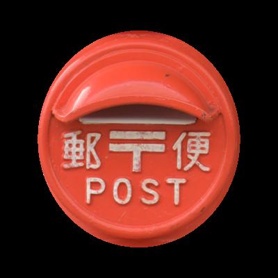 赤い丸型の郵便ポスト