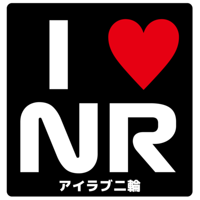 I♡NR(アイラブ二輪)