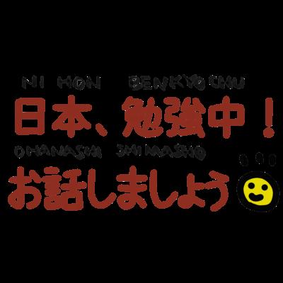 日本勉強中!