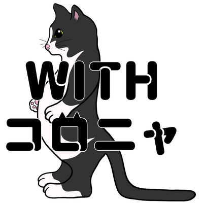withコロニャ