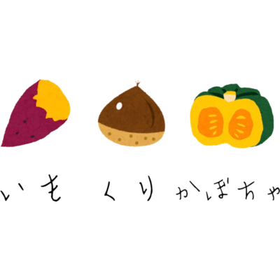 いもくりかぼちゃ 文字ありver.