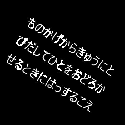 kanji, moji, logo