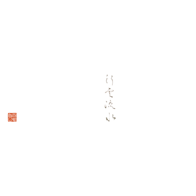 書道/Calligraphy