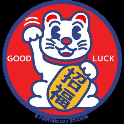まねき猫ラッキーくん -招福- ロゴシリーズ