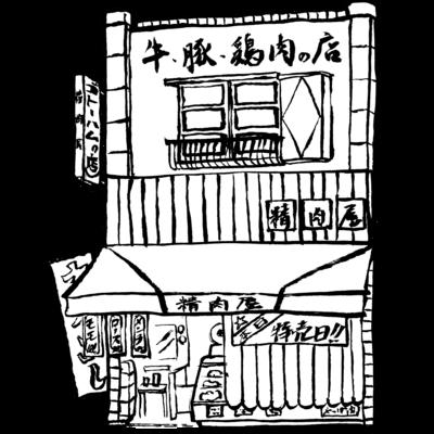 精肉店モノクロ