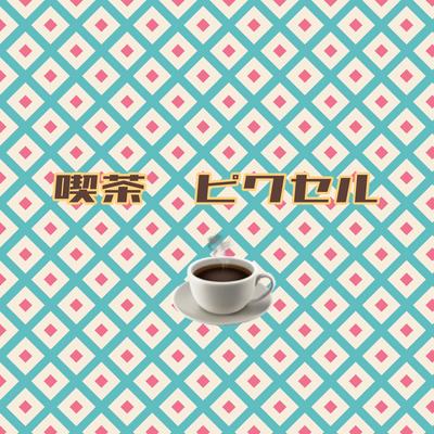 喫茶ピクセル