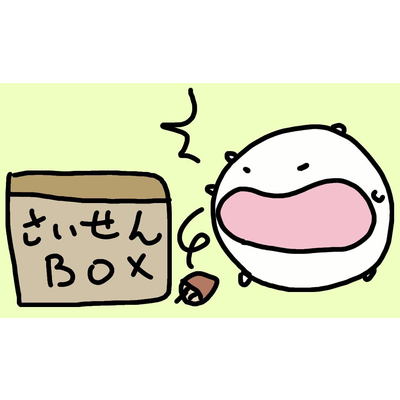 賽銭箱にドングリを入れるのがへたっぴなねこです