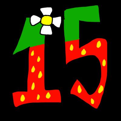 15ちゃん