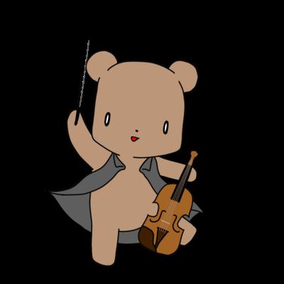 くまのヴァイオリニスト