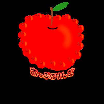あっぷるりんご