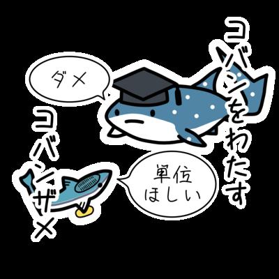 [番外編]小判をわたすコバンザメ