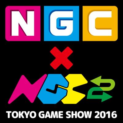 『NGC×NGC2』シリーズ
