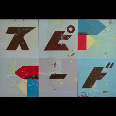 Speed - 'in between blues' シリーズ - 5 designs