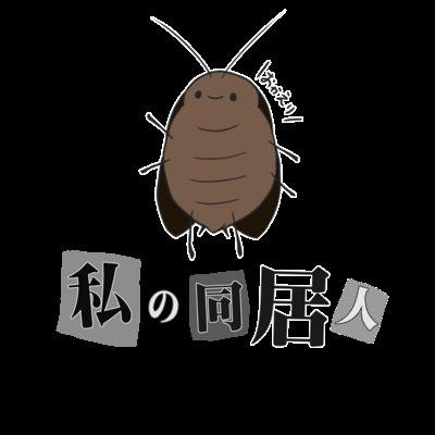ゴキブリの匣